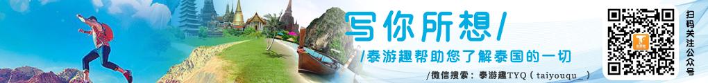 泰游趣泰国旅游攻略网