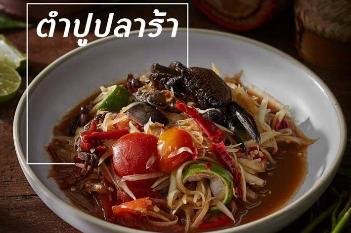 泰国东北菜-臭鱼青木瓜沙拉
