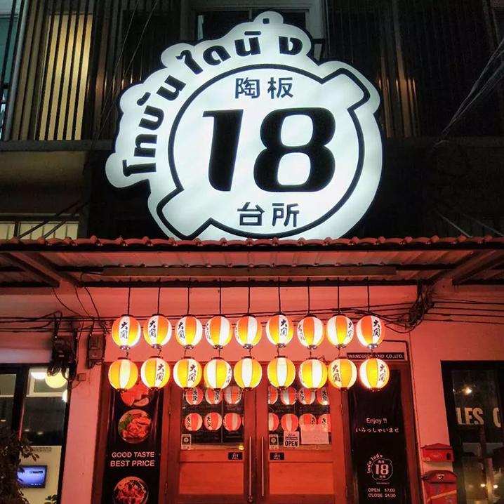 曼谷陶板18台所日料店,素坤逸34巷宁静中的绝妙美食店