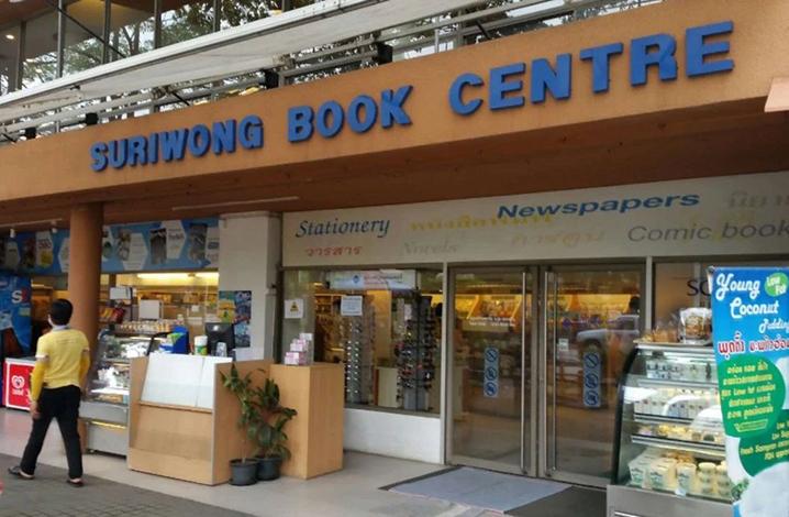 Suriwong Book Center