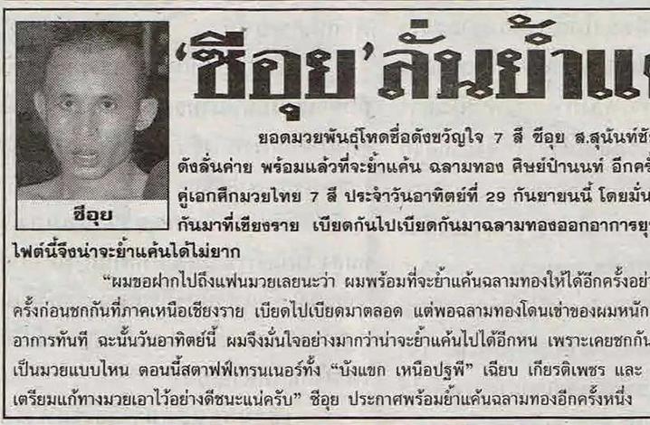 """泰国史上最恐怖的食人魔,他说""""小孩的心脏非常美味!"""""""