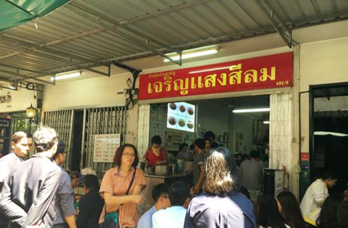 米其林推荐之——曼谷Charoen Saeng猪脚饭