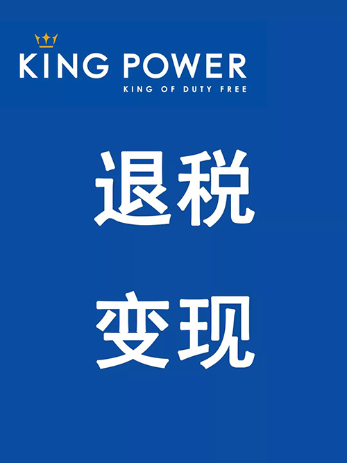 泰国王权免税店省钱秘笈大公开,免费吃喝不是梦!