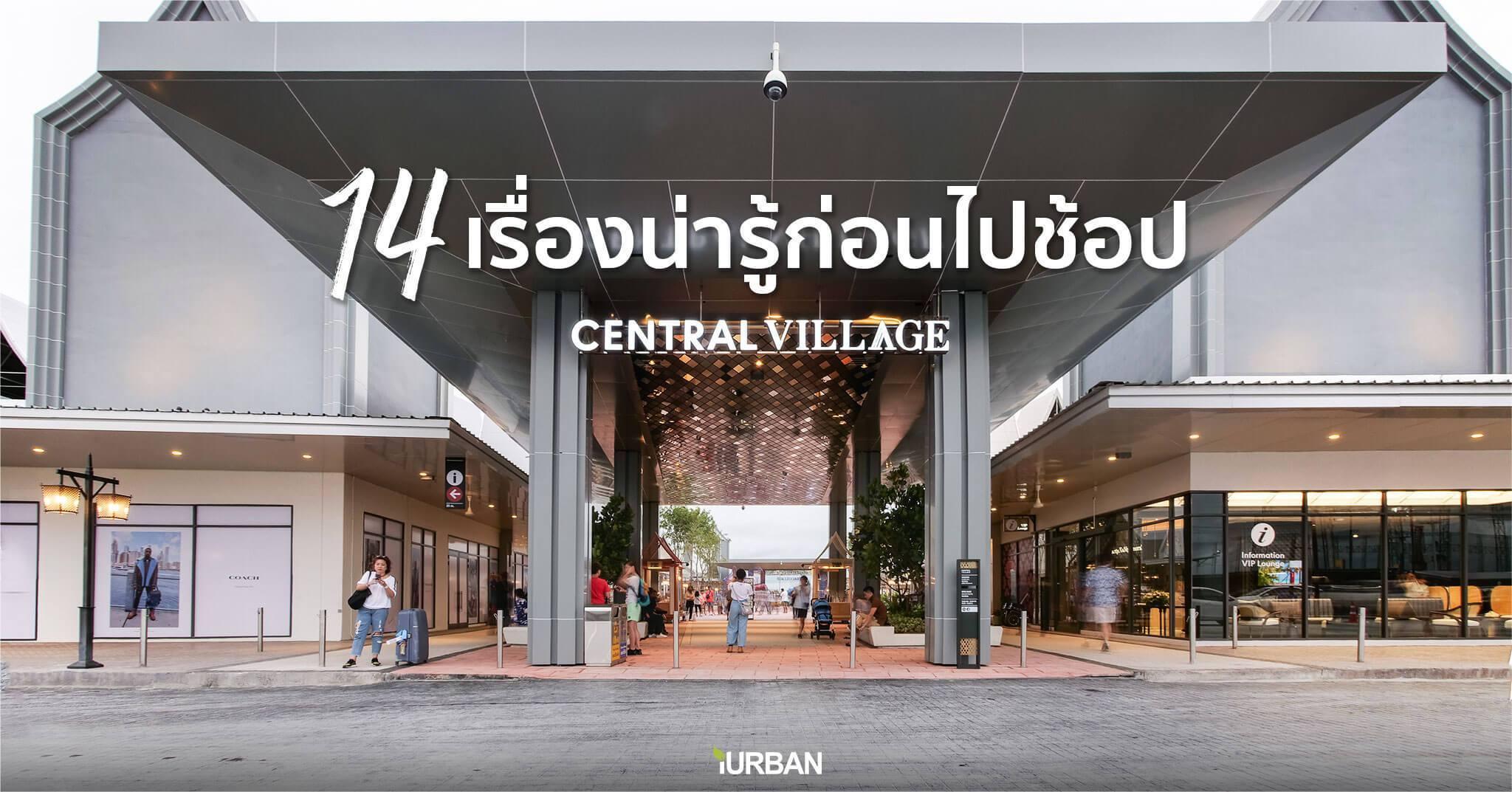 曼谷首家奥特莱斯打折村Central Village,100块买TF