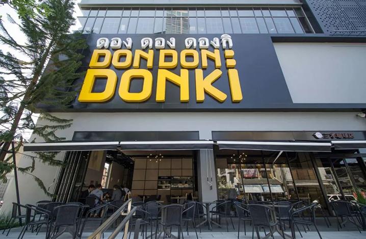 曼谷DONKI MALL THONGLOR商场
