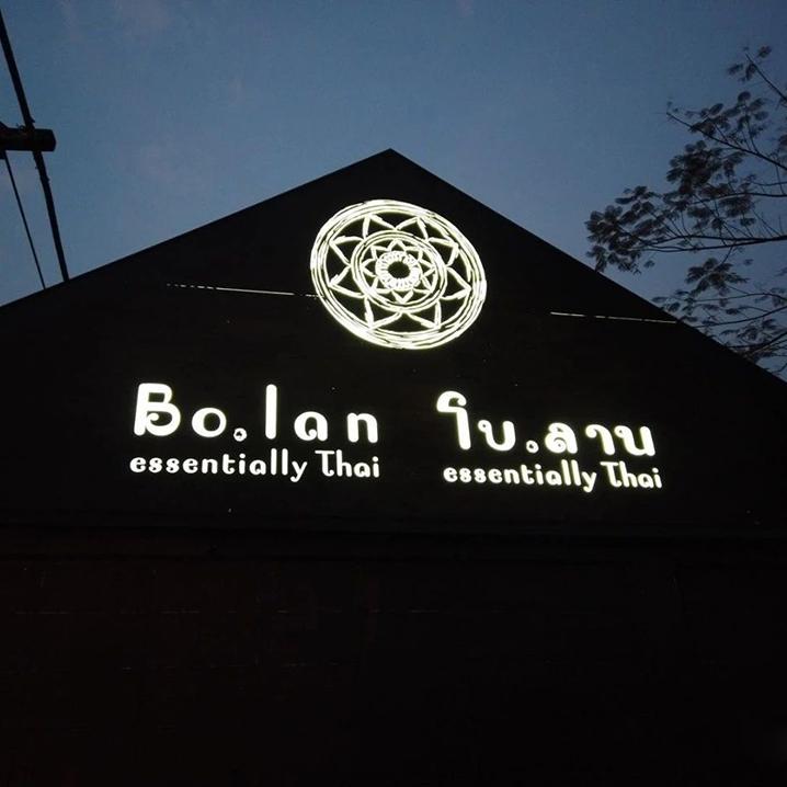 曼谷Bo.lan餐厅,这家备受争议的亚洲50餐厅到底如何?